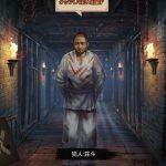 【日替わり内室攻略】牢獄、拷問のプチ技
